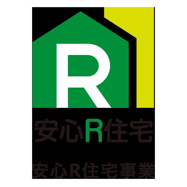 安心R住宅